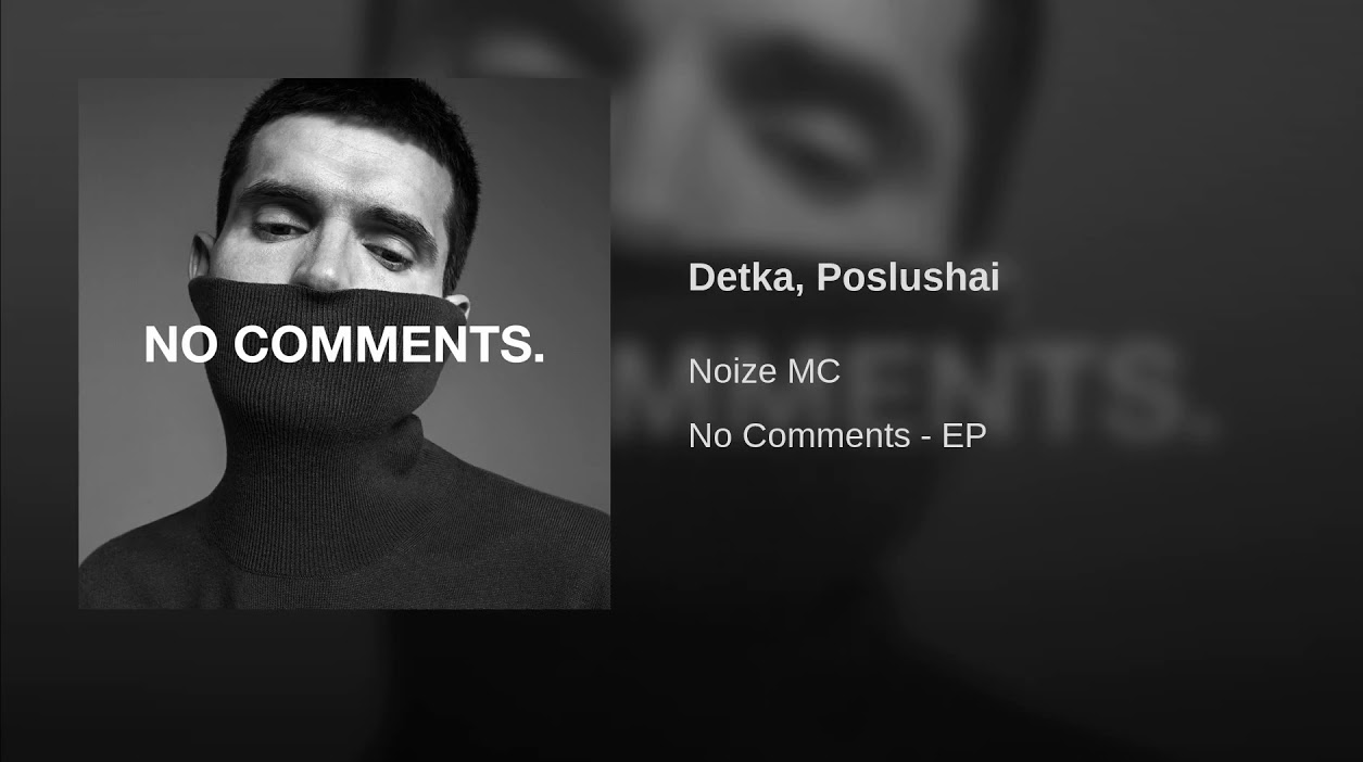 Noize MC - Детка, послушай 1 Текст Песни | song-lyric.ru
