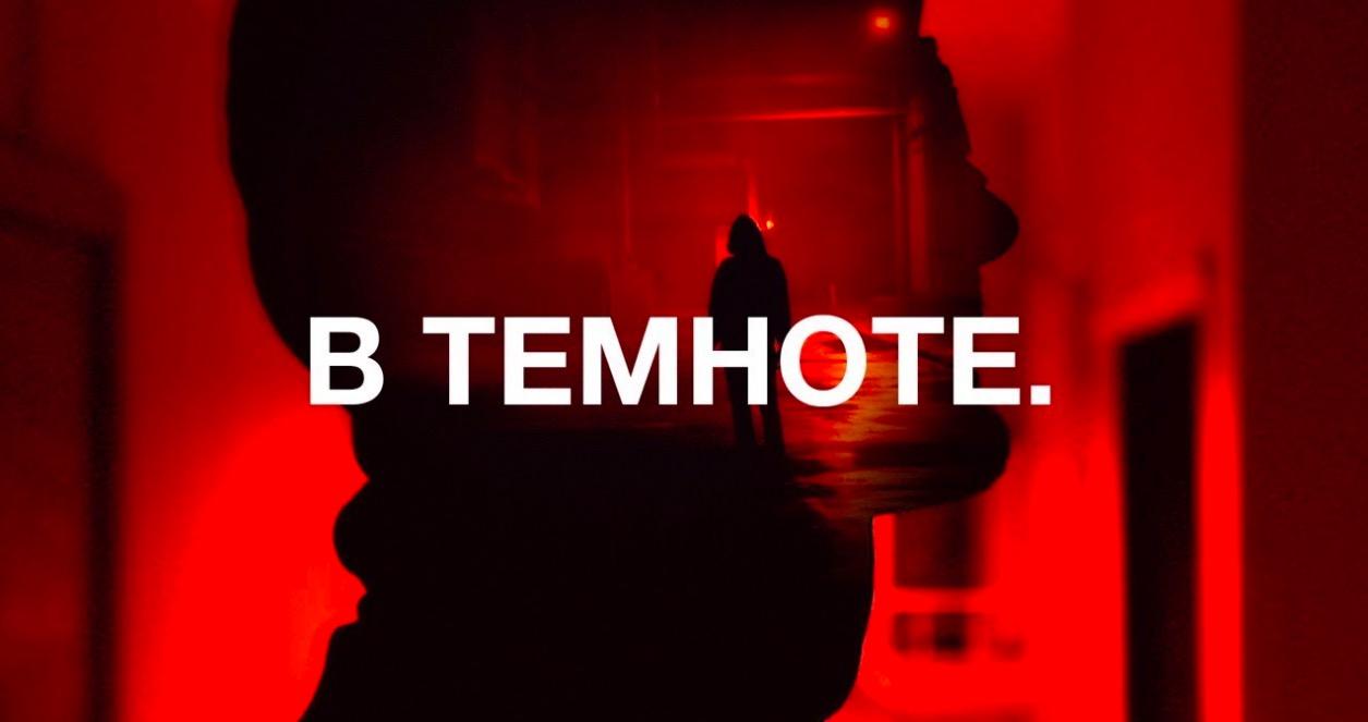 Noize MC - В темноте 1 Текст Песни   song-lyric.ru