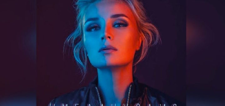 Полина Гагарина - Меланхолия 5 Текст Песни | song-lyric.ru