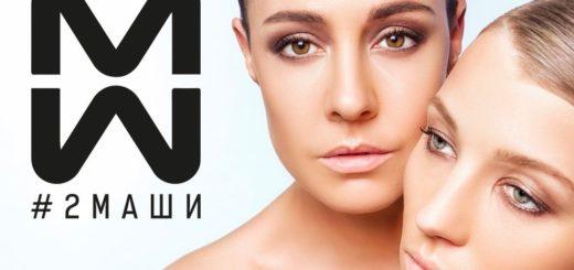 2Маши - Босая текст песни