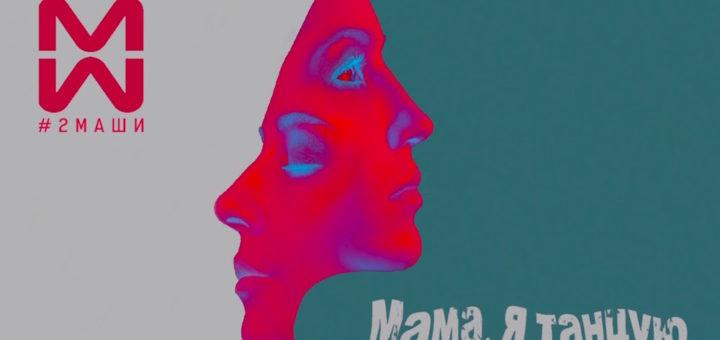 2Маши - Мама, я танцую текст слушать музыка
