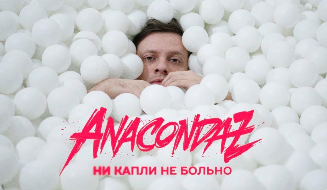 Anacondaz - Ни капли не больно 1 Текст Песни | song-lyric.ru
