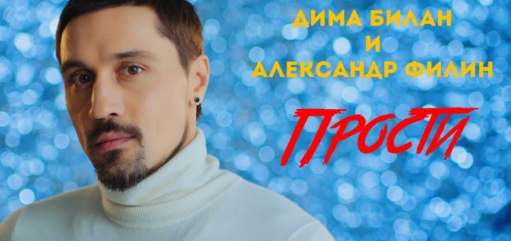 Дима Билан и Александр Филин - Прости