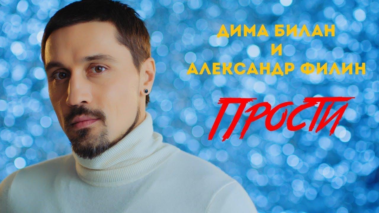 Дима Билан и Александр Филин - Прости 1 Текст Песни | song-lyric.ru