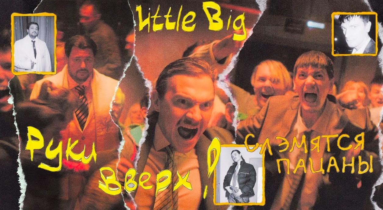 Little Big и Руки Вверх - Слэмятся пацаны