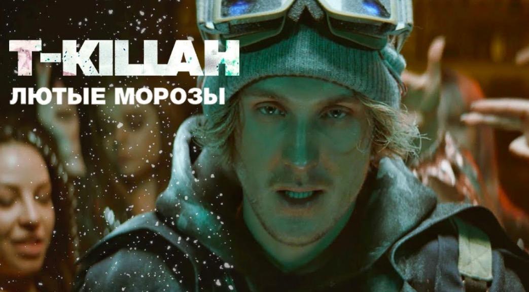 T-killah - Лютые Морозы 1 Текст Песни | song-lyric.ru