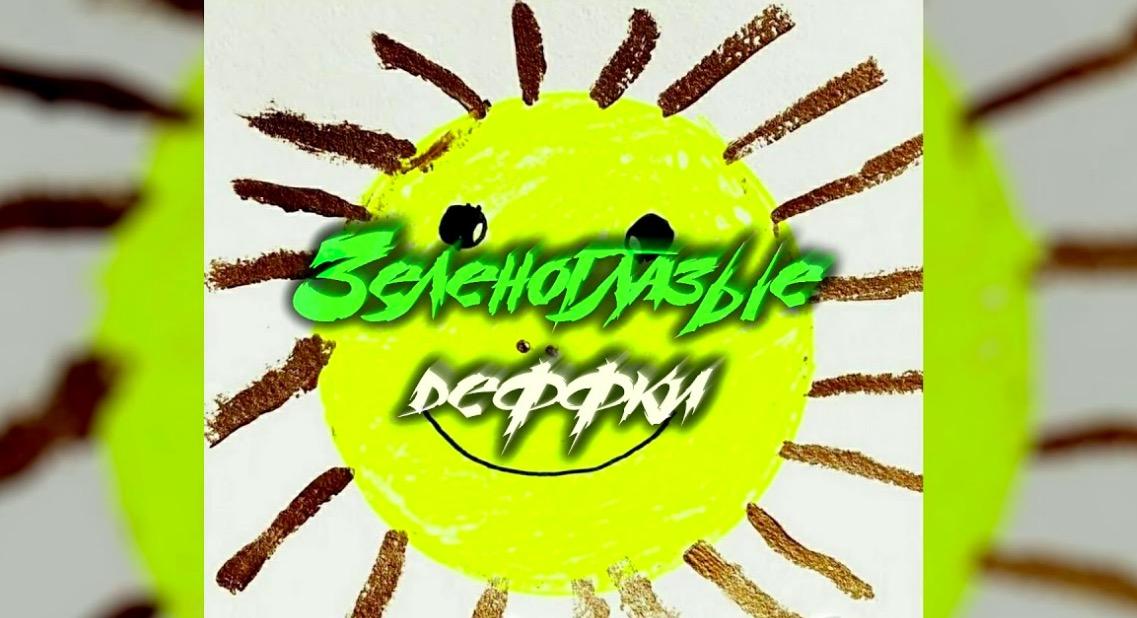 Morgenshtern - Зеленоглазые деффки! 1 Текст Песни   song-lyric.ru
