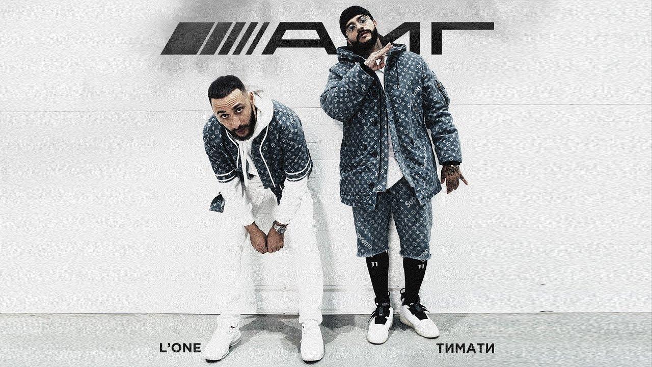 Тимати ft. L'One - АМГ 1 Текст Песни | song-lyric.ru