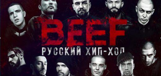 BEEF: Русский хип-хоп 1 Текст Песни | song-lyric.ru
