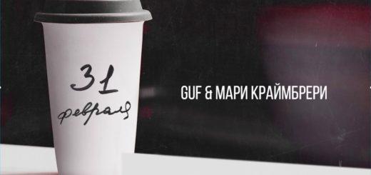 Гуф и Мари Краймбрери - 31 февраля 1 Текст Песни | song-lyric.ru