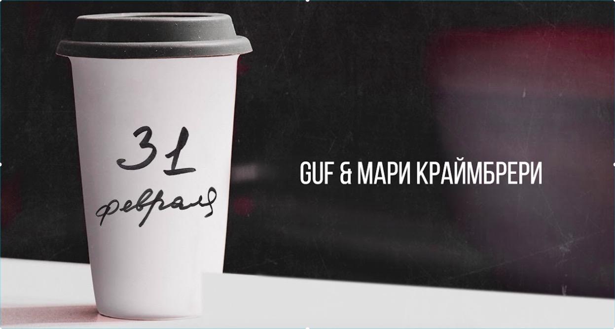 Гуф и Мари Краймбрери - 31 февраля 1 Текст Песни   song-lyric.ru