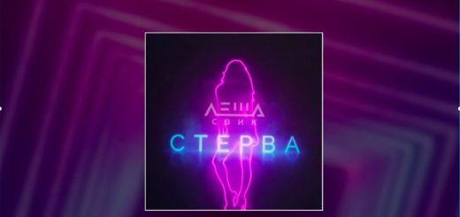 Лёша Свик - Стерва 2 Текст Песни | song-lyric.ru
