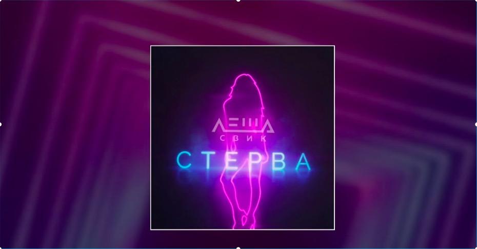 Лёша Свик - Стерва 1 Текст Песни   song-lyric.ru