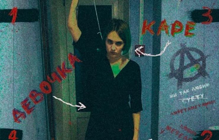 Мукка - Девочка с каре 1 Текст Песни | song-lyric.ru