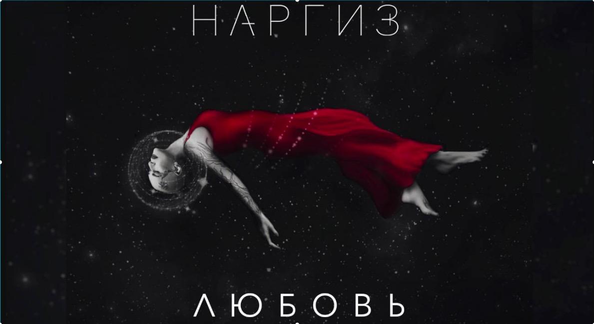 Наргиз - Любовь 1 Текст Песни | song-lyric.ru