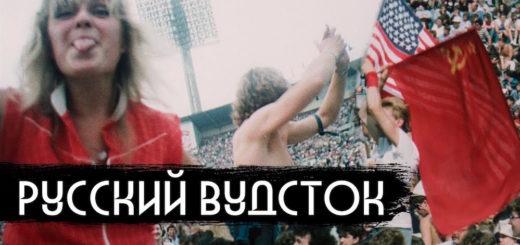 вДудь: Русский Вудсток - первый рок-фест в СССР 3 Текст Песни | song-lyric.ru