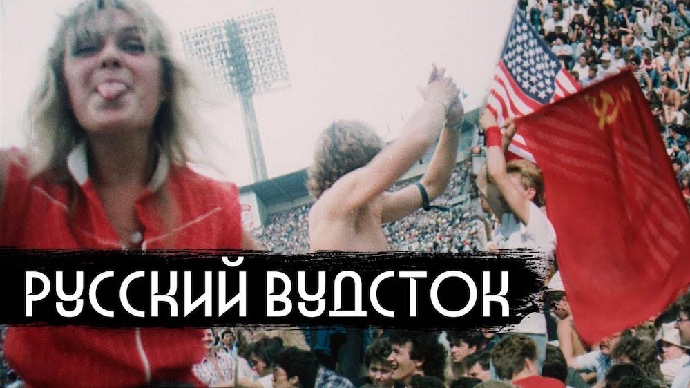 вДудь: Русский Вудсток - первый рок-фест в СССР 1 Текст Песни | song-lyric.ru
