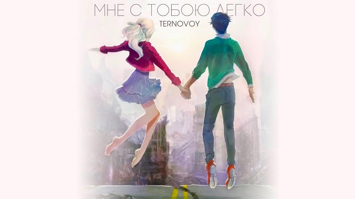 TERNOVOY - Мне с тобою легко 1 Текст Песни   song-lyric.ru