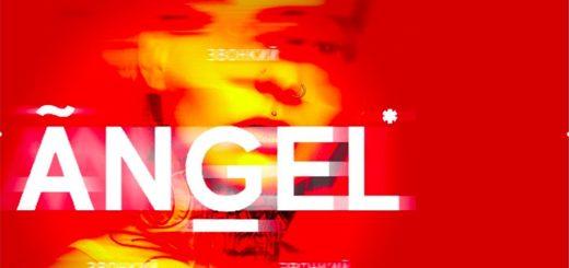 Звонкий - Angel 2 Текст Песни   song-lyric.ru