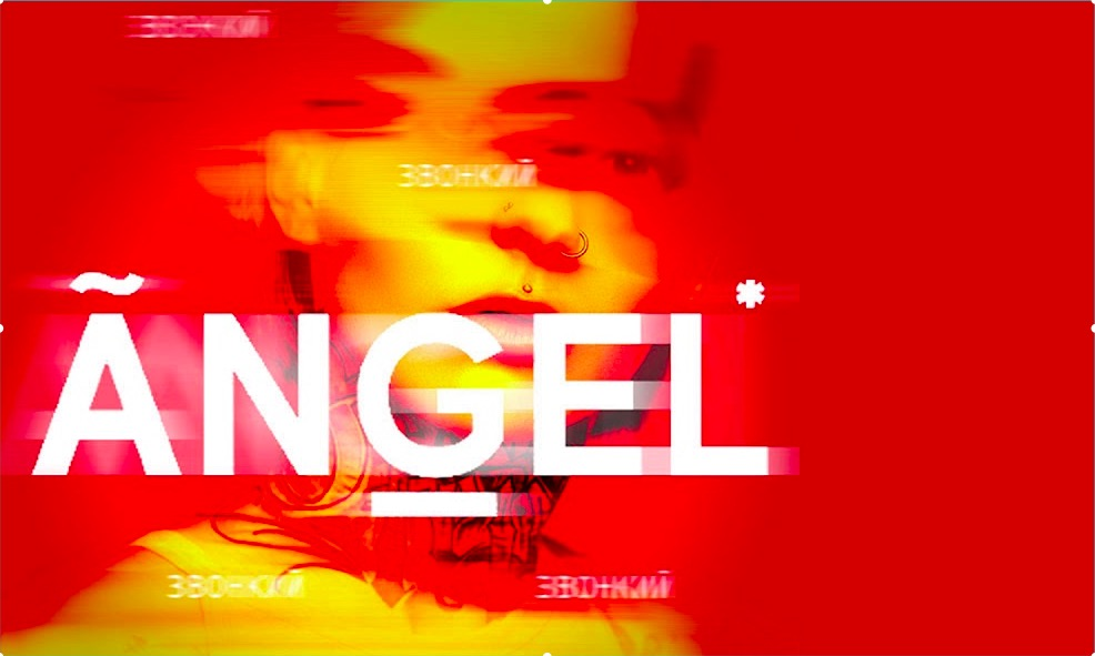 Звонкий - Angel 1 Текст Песни | song-lyric.ru