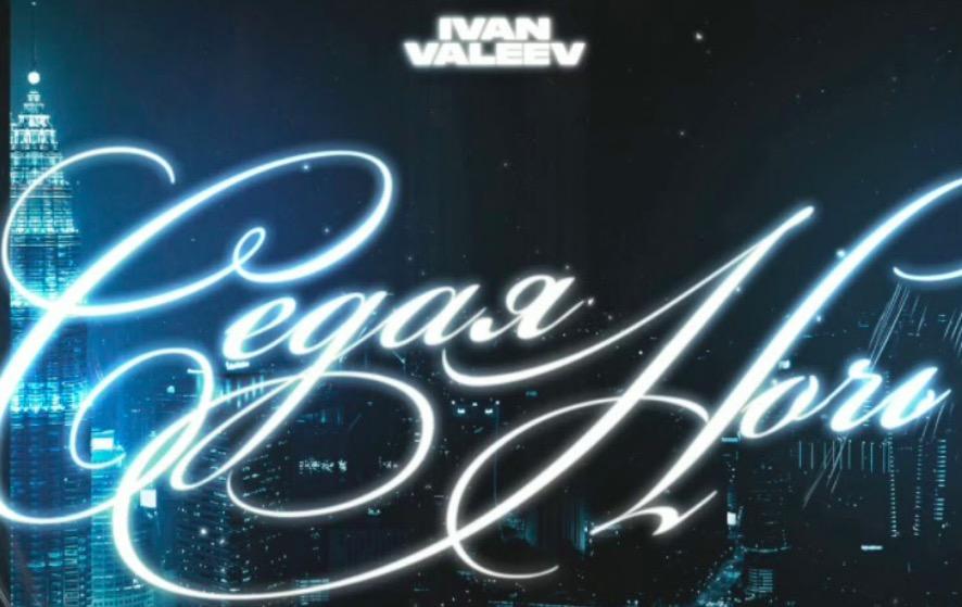 Ivan Valeev - Седая ночь текст