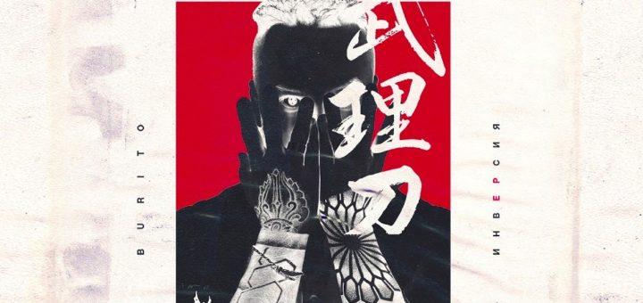 Burito - Сакура текст песни