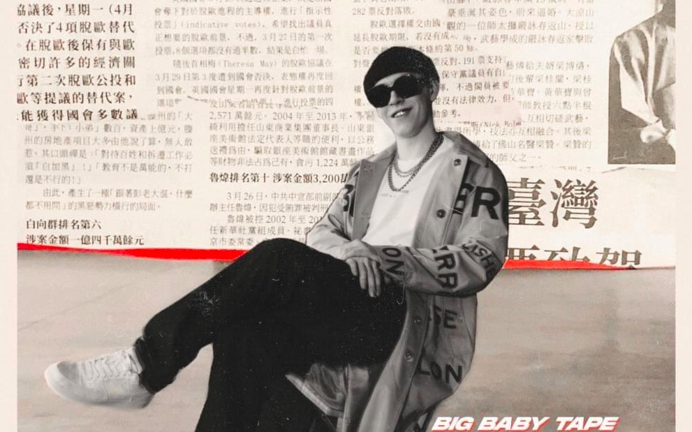 Big Baby Tape - Surname текст песни