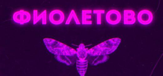 Rasa - Фиолетово текст музыка слова