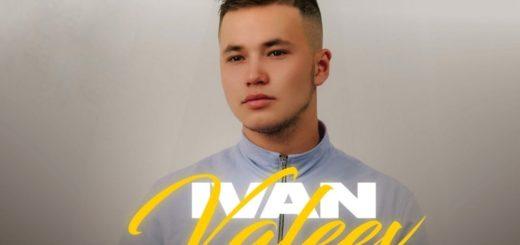 IVAN VALEEV - Непростая текст песни слова музыка