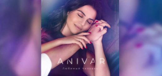 Anivar - Любимый человек текст песни слова