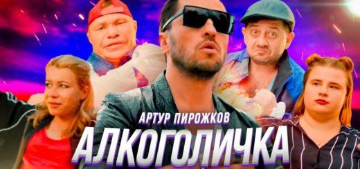 Артур Пирожков - Алкоголичка текст слова песни