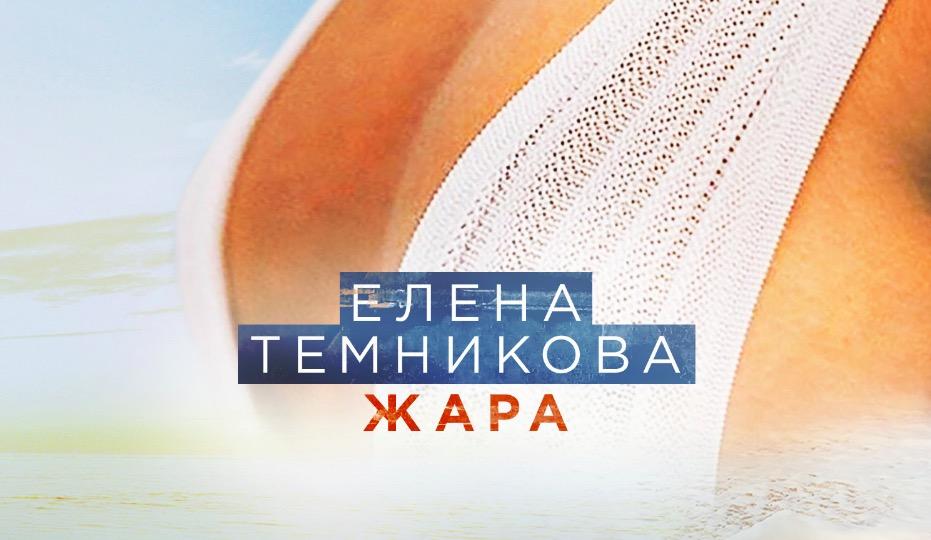 Елена Темникова - Жара текст песни