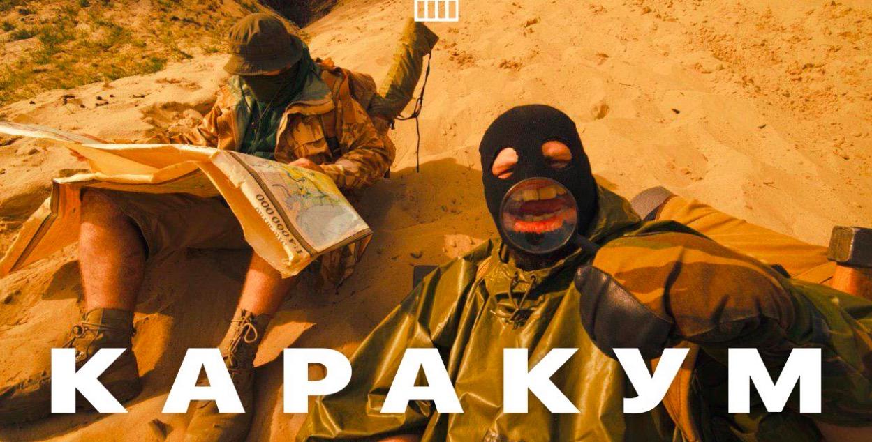 Grebz (Грибы) - Каракум 1 Текст Песни   song-lyric.ru