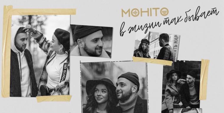 Мохито — В жизни так бывает 1 Текст Песни | song-lyric.ru