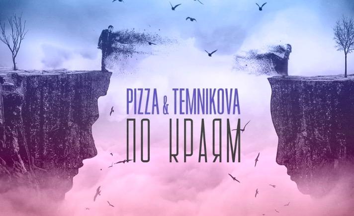 pizza по краям