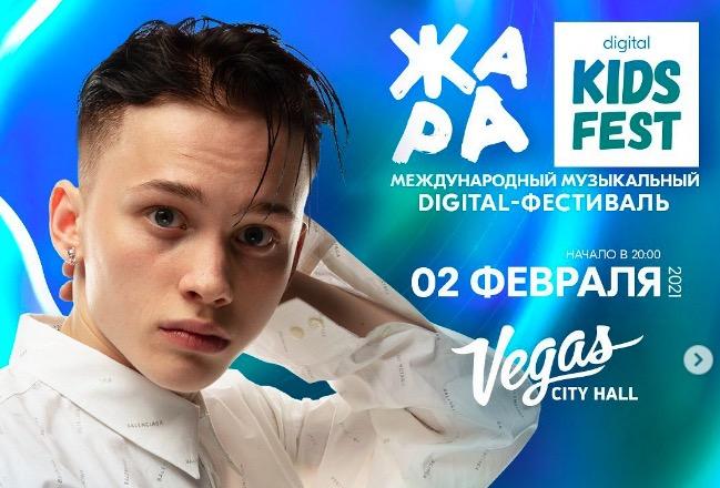 ФОТО: Digital-фестиваль ЖАРА KIDS FEST 2021